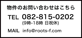 お問い合わせはこちら TEL:082-815-0202 (9時-18時 日祝休)